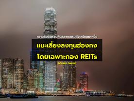 แนะเลี่ยงลงทุนฮ่องกง โดยเฉพาะกอง REITs...ความสัมพันธ์จีนกับฮ่องกงเริ่มตึงเครียดมากขึ้น
