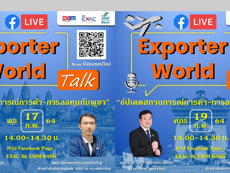 "Live สดรายการ ""Exporter World Talk"" จาก EXAC by EXIM BANK"