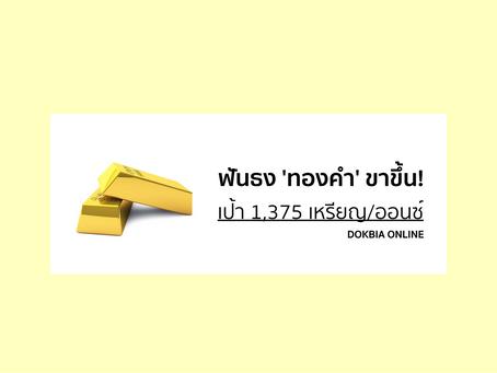 ฟันธง 'ทองคำ' ขาขึ้น! เป้า 1,375 เหรียญ/ออนซ์