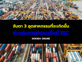 จับตา 3 อุตสาหกรรมที่จะเกิดขึ้น ช่วงต้นการพัฒนาพื้นที่ EEC