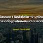 ย้อนรอย 1 ปีหลังโควิด-19 บุกไทย....ตลาดที่อยู่อาศัยยังมีแนวโน้มสดใส