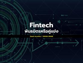 Fintech พันธมิตรหรือคู่แข่ง