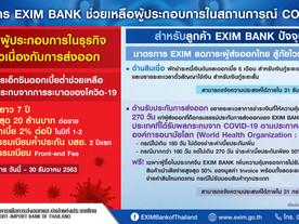 "EXIM BANK ออกมาตรการพิเศษ ""สินเชื่อดอกเบี้ยต่ำ 2% ต่อปี"" พร้อมขยายเงื่อนไขคุ้มครองการส่งออก"