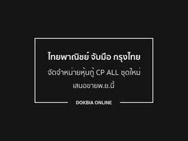 ไทยพาณิชย์ จับมือ กรุงไทย จัดจำหน่ายหุ้นกู้ CP ALL ชุดใหม่...เสนอขายพ.ย.นี้