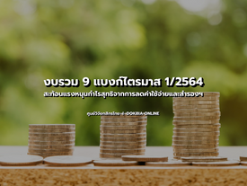 งบรวม 9 แบงก์ไตรมาส 1/2564...สะท้อนแรงหนุนกำไรสุทธิจากการลดค่าใช้จ่าย และสำรองฯ
