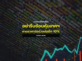 ธนาคารทิสโก้เตือนอย่ารีบช้อนหุ้นเทคฯ คาดราคาจ่อร่วงต่ออีก 10%