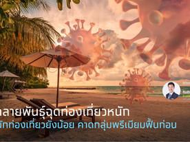 ไวรัสกลายพันธุ์ฉุดท่องเที่ยวหนัก 2022 นักท่องเที่ยวยังน้อย...คาดกลุ่มพรีเมียมฟื้นก่อน