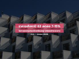 ราคาอสังหาปี 63 ลดลง 7-15%....โอกาสลงทุนในคอนโดฯพร้อมอยู่ สำหรับปล่อยเช่าระยะยาว