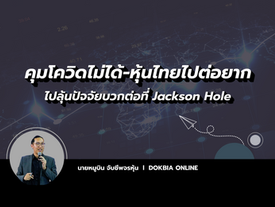คุมโควิดไม่ได้-หุ้นไทยไปต่อยาก...ตลาดหุ้นสหรัฐไปลุ้นปัจจัยบวกต่อที่ Jackson Hole !