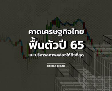 คาดเศรษฐกิจไทยฟื้นตัวปี '65...แนะบริหารสภาพคล่องให้ถึงที่สุด