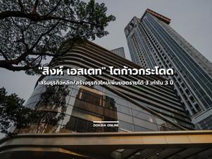 """""""สิงห์ เอสเตท"""" โตก้าวกระโดด เสริมธุรกิจหลัก/สร้างธุรกิจใหม่เพิ่มยอดรายได้ 3 เท่าใน 3 ปี"""