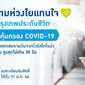 กรุงเทพประกันชีวิต ขยายเวลาลงทะเบียนรับความคุ้มครองโรคไวรัสโคโรน่า 2019 ถึง 31 มกราคม 64