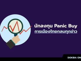 นักลงทุน Panic Buy...การเมืองไทยกลบทุกข่าว