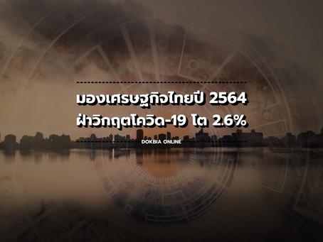มองเศรษฐกิจไทยปี 2564...ฝ่าวิกฤตโควิด-19 โต 2.6%