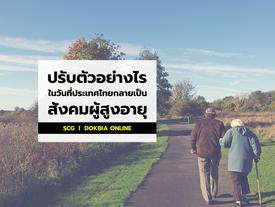 ปรับตัวอย่างไร ในวันที่ประเทศไทยกลายเป็นสังคมผู้สูงอายุ