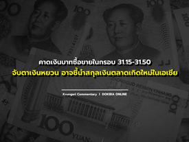 กรุงศรีคาดเงินบาทซื้อขายในกรอบ 31.15-31.50 จับตาเงินหยวน, ข้อมูลจ้างงานสหรัฐฯ
