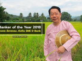 Banker of the Year 2018: มงคล ลีลาธรรม กัปตัน SME D Bank