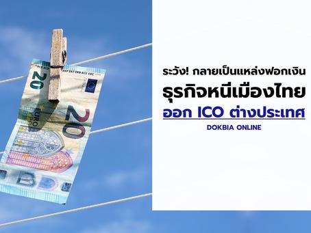 ระวัง! กลายเป็นแหล่งฟอกเงิน...ธุรกิจชิ่งหนีเมืองไทย ออก ICO ตปท.