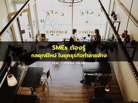 SMEs ต้องรู้...กลยุทธ์ใหม่ ในยุคธุรกิจทำลายล้าง