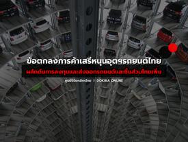 ข้อตกลงการค้าเสรีหนุนอุตฯรถยนต์ไทยเชื่อมโยงห่วงโซ่อุปทานโลก