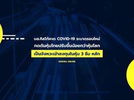 บล.ทิสโก้คาด COVID-19 ระบาดรอบใหม่ กดดันหุ้นไทยปรับขึ้นน้อยกว่าหุ้นโลก