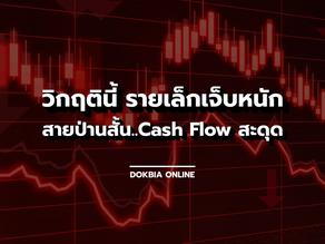 วิกฤตินี้ รายเล็กเจ็บหนัก! สายป่านสั้น..Cash Flow สะดุด