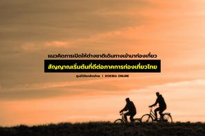 แนวคิดการเปิดให้ชาวต่างชาติเดินทางเข้ามาท่องเที่ยวไทย...สัญญาณเริ่มต้นที่ดีต่อภาคการท่องเที่ยว