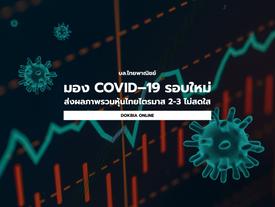 บล.ไทยพาณิชย์ มอง COVID–19 รอบใหม่ส่งผลภาพรวมตลาดหุ้นไทยช่วงไตรมาส 2-3 ไม่สดใส