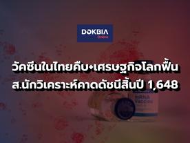 วัคซีนในไทยคืบ+เศรษฐกิจโลกฟื้น....ส.นักวิเคราะห์คาดดัชนีสิ้นปี 1,648