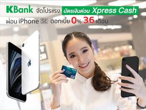 กสิกรไทยจัดโปรแรงบัตรเงินด่วนเอ็กเพรส แคช ผ่อน iPhone SE ดอกเบี้ย 0% 36 เดือน