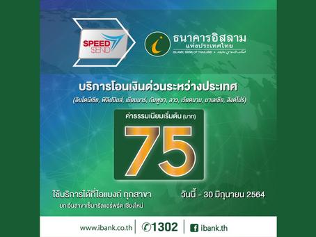 ไอแบงก์ SpeedSend โอนเงินไวไปอาเซียนเริ่มต้น 75 บาท