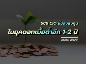 SCB CIO ชี้ช่องลงทุนในยุคดอกเบี้ยต่ำอีก 1-2 ปี