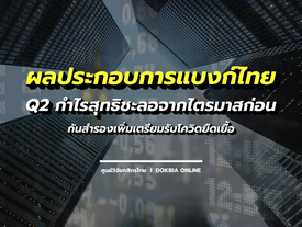 ผลประกอบการแบงก์ไทย Q2...กำไรสุทธิชะลอจากไตรมาสก่อน กันสำรองเพิ่มเตรียมรับโควิดยืดเยื้อ