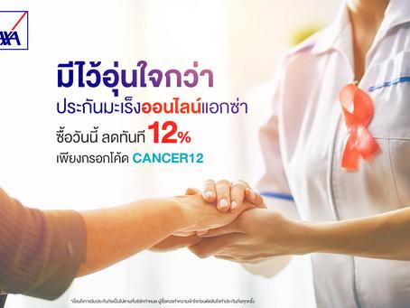 แอกซ่าประกันภัยเปิดขายแผนประกันมะเร็งออนไลน์ เริ่มต้นเพียงวันละ 4 บาท