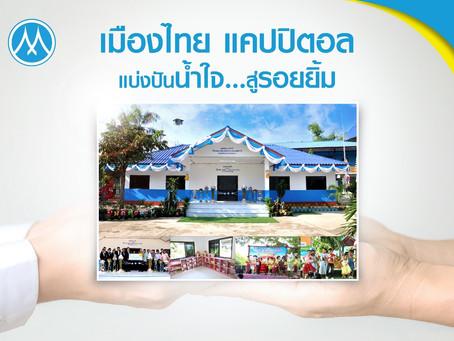 """เมืองไทย แคปปิตอล แบ่งปันน้ำใจกับโครงการ """"บ้านใหม่ของหนู"""" ต่อเนื่องเป็นปีที่ 8"""