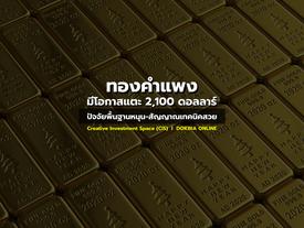 ทองคำแพงมีโอกาสแตะ 2,100 ดอลลาร์...ปัจจัยพื้นฐานหนุน-สัญญาณเทคนิคสวย
