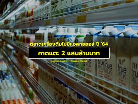ตลาดเครื่องดื่มไม่มีแอลกอฮอล์ ปี '64 คาดแตะ 2 แสนล้านบาท