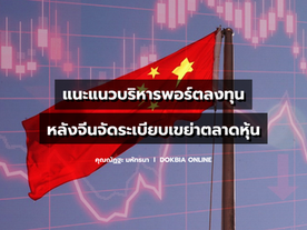 แนะแนวบริหารพอร์ตลงทุน หลังจีนจัดระเบียบเขย่าตลาดหุ้น