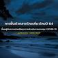 ทิศทางตลาดไทยเที่ยวไทยปี 64 การฟื้นตัว…ต้องขึ้นอยู่กับความร่วมมือของทุกภาคส่วนในการควบคุมโรคโควิด-19