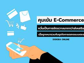 คุมเข้ม E-Commerce...หวั่นเป็นการขัดขวางมากกว่าส่งเสริม เมื่อถูกเหมารวมกับธุรกิจการตลาดแบบตรง