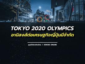 Tokyo 2020 Olympics...อานิสงส์ต่อเศรษฐกิจญี่ปุ่นมีจำกัด