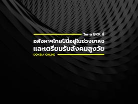 Terra BKK ชี้ อสังหาฯไทยปีนี้อยู่ในช่วงขาลง และเตรียมรับสังคมสูงวัย