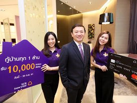 กู้สินเชื่อบ้านไทยพาณิชย์ทุก 1 ล้านบาท รับคะแนน SCB Rewards Points พิเศษ 10,000 คะแนน