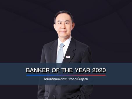 """ยกย่อง """"พิศิษฐ์"""" EXIM BANK : Banker of the Year 2020"""