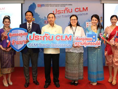 """EXIM BANK เปิดบริการ """"ประกัน  CLM"""" คุ้มครองความเสี่ยงผู้ส่งออก SMEs ไปตลาดกัมพูชา สปป.ลาว"""