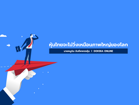 หุ้นไทยจะไม่วิ่งเหมือนภาพใหญ่ของโลก