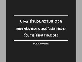 Uber ร่วมอำนวยความสะดวกในวันที่ 26 ต.ค.นี้