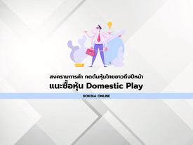 สงครามการค้า กดดันหุ้นไทยยาวถึงปีหน้า...แนะซื้อหุ้น Domestic Play