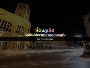 ซีบีอาร์อีเผยที่ดินภูเก็ตเป็นที่สนใจของนักลงทุนไทยมากขึ้น