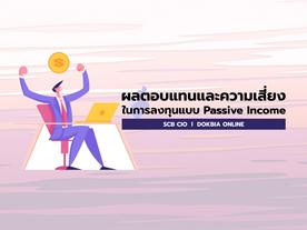 ผลตอบแทนและความเสี่ยง ในการลงทุนแบบ Passive Income